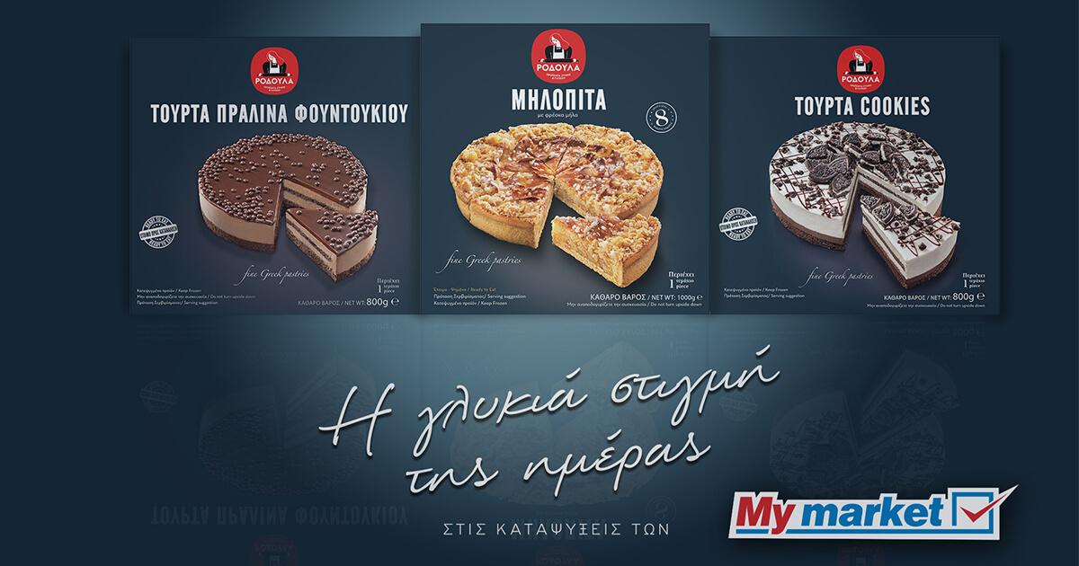 Νέα σειρά γλυκών στα My market - rodoula