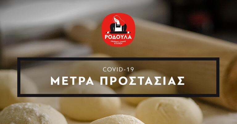 μέτρα προστασιας covid-19 rodoula